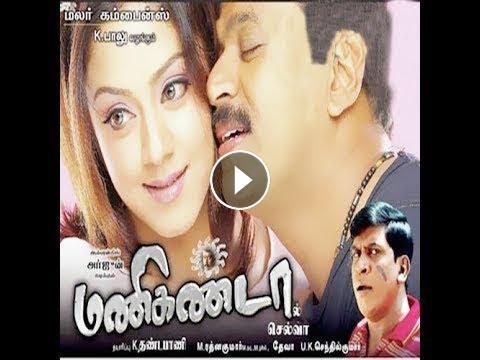 Latest Tamil Full Action Movies 2018 |MANIKANDA | Latest South