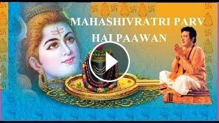 Mahashivratri Parv Hai Paawan Anuradha Paudwal [Full Video