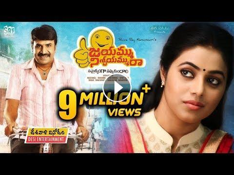 Jayammu Nischayammu Raa Full Movie - 2018 Latest Telugu